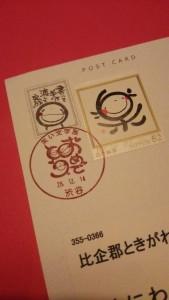 笑い文字切手