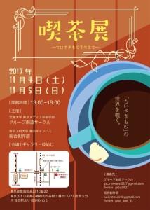 H29.11.4展示ポスター