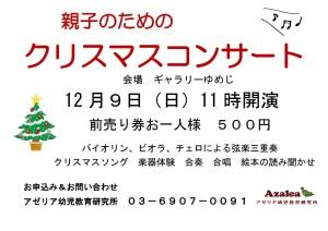 弦楽三重奏コンサート2018ポスター_000001